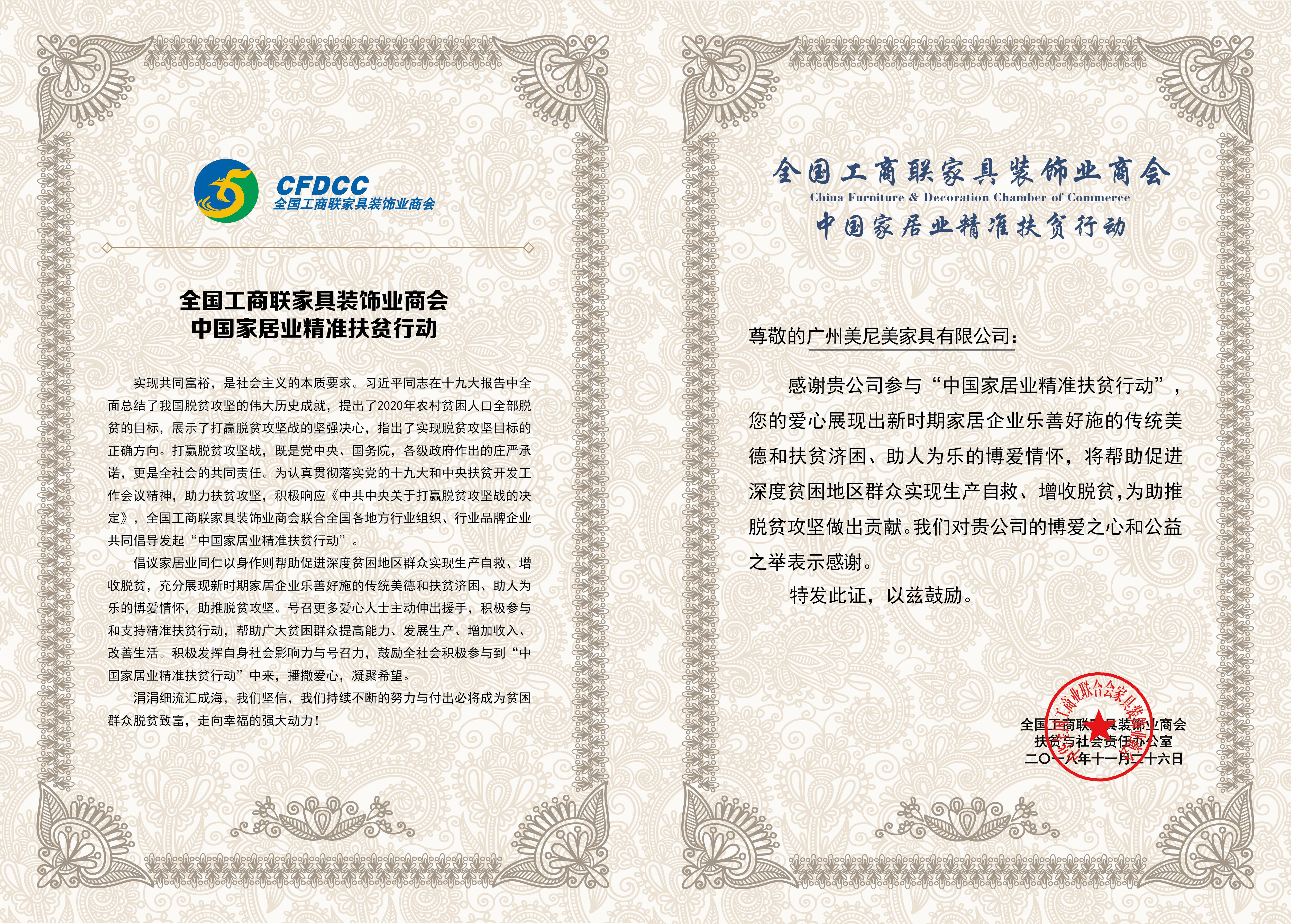 中国家居业精准扶贫行动