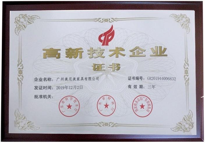 """重大喜讯:美尼美荣获""""国家高新技术企业""""称号"""