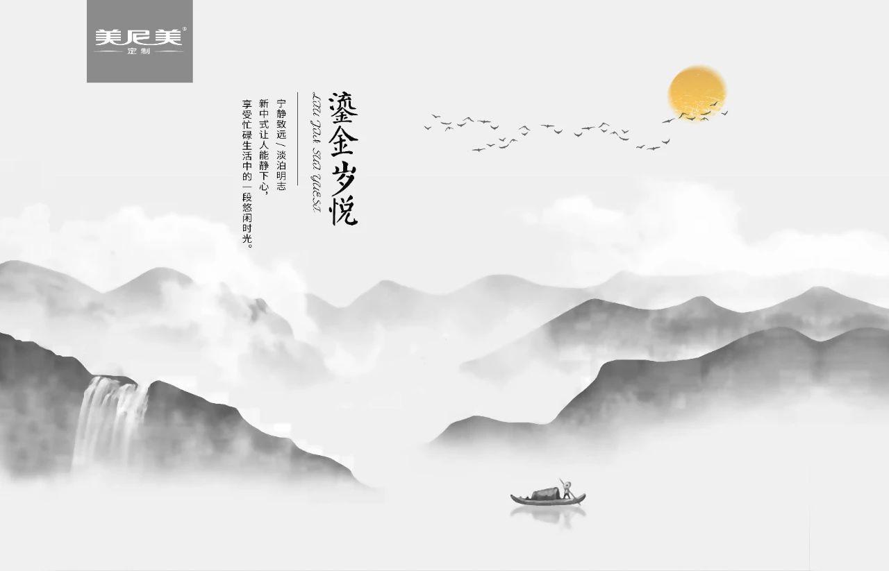 【鎏金岁悦】新派东方美学系列,传统与时尚的碰撞,演绎现代宜居的雅致生活
