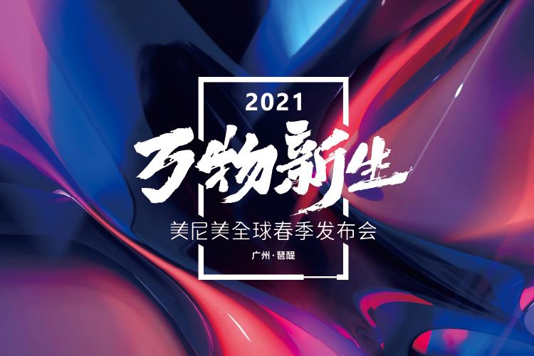 美尼美快装定制全球新品发布会定档3月24日,集成空间产品将亮相