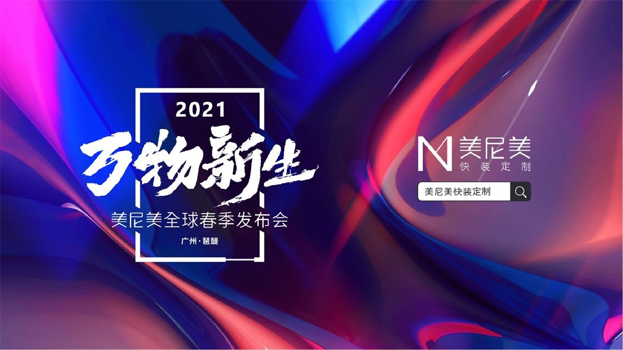 美尼美快装定制2021全球春季新品发布会,为何敢限量招商仅200家